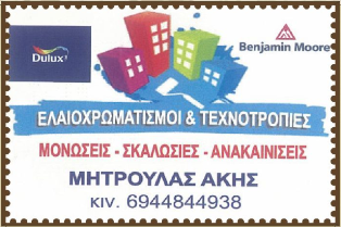 2020-12-27-21_51_28-Hmerologio-pyramida-proskopoi215_21x15.jpg-Πρ.-προβολής-φωτογραφιών-Windows